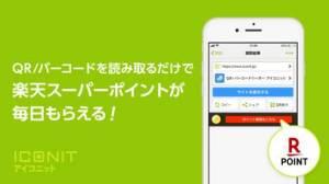 iPhone、iPadアプリ「アイコニットはQRコード・バーコードリーダーの読み取りアプリ」のスクリーンショット 2枚目