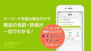 iPhone、iPadアプリ「アイコニットはQRコード・バーコードリーダーの読み取りアプリ」のスクリーンショット 3枚目