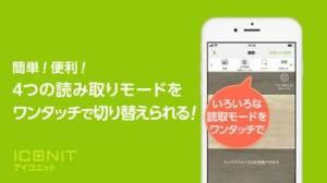 iPhone、iPadアプリ「アイコニットはQRコード・バーコードリーダーの読み取りアプリ」のスクリーンショット 4枚目