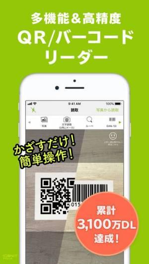 iPhone、iPadアプリ「QRコードリーダー・バーコードリーダー アイコニット」のスクリーンショット 1枚目