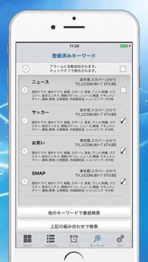 iPhone、iPadアプリ「テレビ番組表 タレント名で検索&自動アラーム通知」のスクリーンショット 4枚目