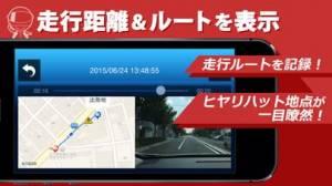 iPhone、iPadアプリ「DriveMate SafetyCam」のスクリーンショット 4枚目