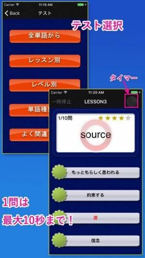 iPhone、iPadアプリ「最重要英単語 for the TOEIC®TEST」のスクリーンショット 5枚目