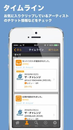 iPhone、iPadアプリ「LiveFans」のスクリーンショット 3枚目
