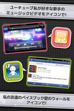 iPhone、iPadアプリ「アイコン作り(無料)」のスクリーンショット 3枚目