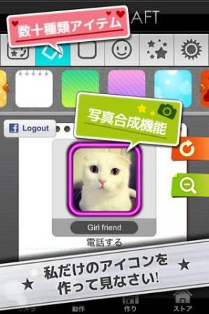 iPhone、iPadアプリ「アイコン作り(無料)」のスクリーンショット 2枚目