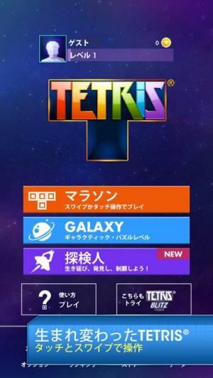 iPhone、iPadアプリ「TETRIS®」のスクリーンショット 1枚目