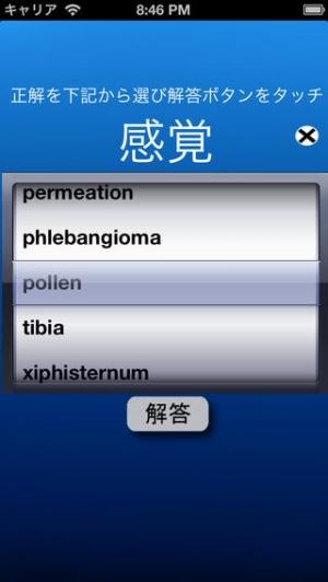 iPhone、iPadアプリ「医学英単語トレーニング」のスクリーンショット 4枚目