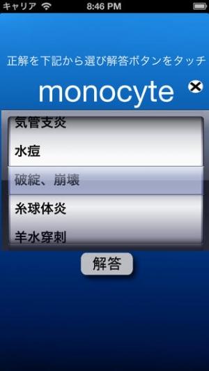 iPhone、iPadアプリ「医学英単語トレーニング」のスクリーンショット 2枚目