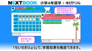 iPhone、iPadアプリ「小学4年生漢字:ゆびドリル(書き順判定対応漢字学習アプリ)」のスクリーンショット 5枚目
