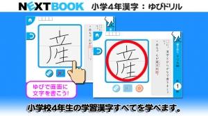 iPhone、iPadアプリ「小学4年生漢字:ゆびドリル(書き順判定対応漢字学習アプリ)」のスクリーンショット 3枚目