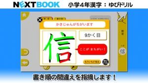 iPhone、iPadアプリ「小学4年生漢字:ゆびドリル(書き順判定対応漢字学習アプリ)」のスクリーンショット 2枚目