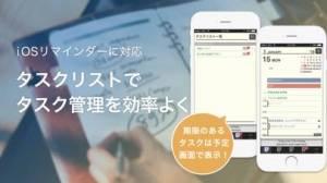 iPhone、iPadアプリ「Refills Lite - カレンダー・スケジュール帳」のスクリーンショット 3枚目