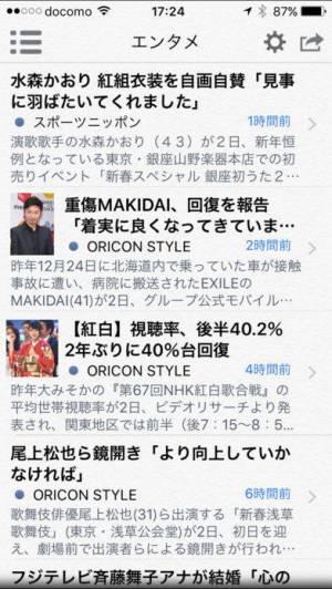 iPhone、iPadアプリ「G!ニュース」のスクリーンショット 1枚目