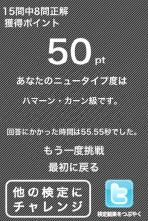 iPhone、iPadアプリ「ニュータイプMS戦士検定初級」のスクリーンショット 3枚目