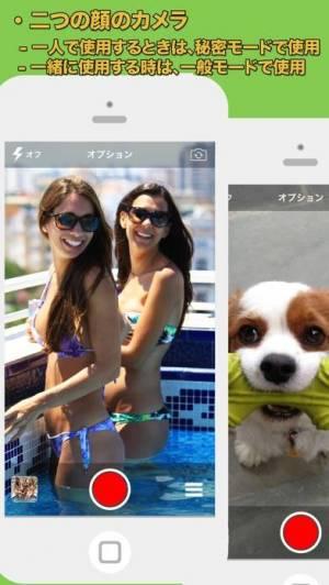 iPhone、iPadアプリ「偽装ビデオ (ヤヌスビデオ)」のスクリーンショット 1枚目