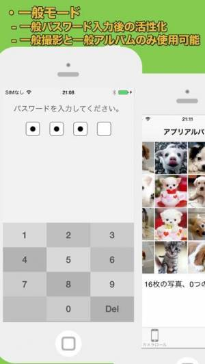 iPhone、iPadアプリ「偽装ビデオ (ヤヌスビデオ)」のスクリーンショット 3枚目