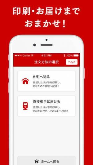 iPhone、iPadアプリ「はがきデザインキット2019 挨拶状やポストカードを簡単印刷」のスクリーンショット 4枚目