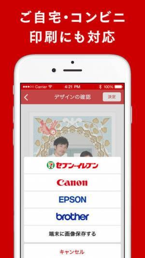 iPhone、iPadアプリ「はがきデザインキット2019 挨拶状やポストカードを簡単印刷」のスクリーンショット 5枚目