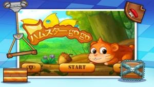 iPhone、iPadアプリ「ハムスター  Go Go」のスクリーンショット 5枚目