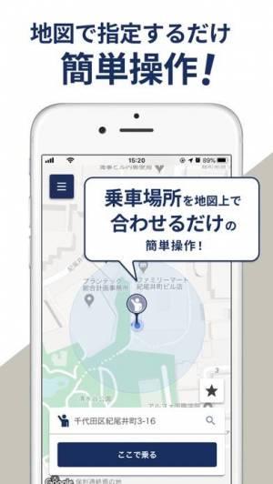 iPhone、iPadアプリ「JapanTaxi(旧:全国タクシー)」のスクリーンショット 3枚目