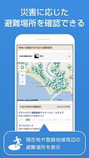 iPhone、iPadアプリ「Yahoo!防災速報」のスクリーンショット 4枚目