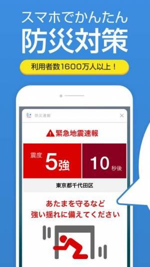 iPhone、iPadアプリ「Yahoo!防災速報」のスクリーンショット 1枚目