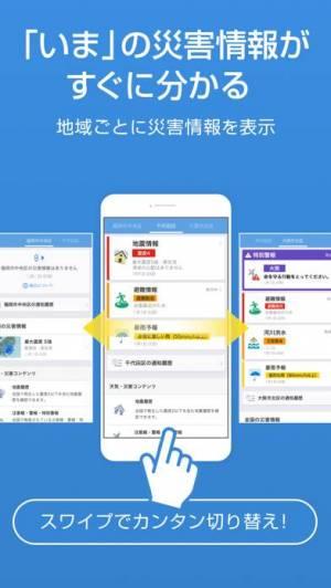 iPhone、iPadアプリ「Yahoo!防災速報」のスクリーンショット 3枚目
