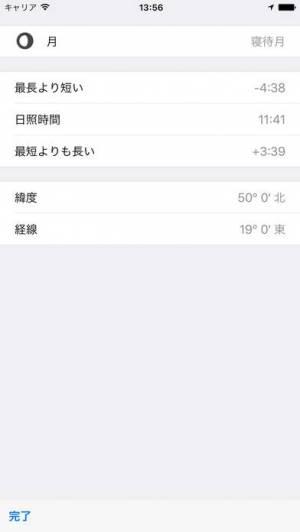 iPhone、iPadアプリ「Calendarium - この日についてのすべて」のスクリーンショット 2枚目