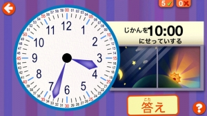 iPhone、iPadアプリ「楽しく時間をよもう(無料版)- Learning to tell time is fun」のスクリーンショット 3枚目