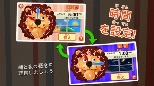 iPhone、iPadアプリ「楽しく時間をよもう(無料版)- Learning to tell time is fun」のスクリーンショット 2枚目