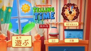 iPhone、iPadアプリ「楽しく時間をよもう(無料版)- Learning to tell time is fun」のスクリーンショット 1枚目