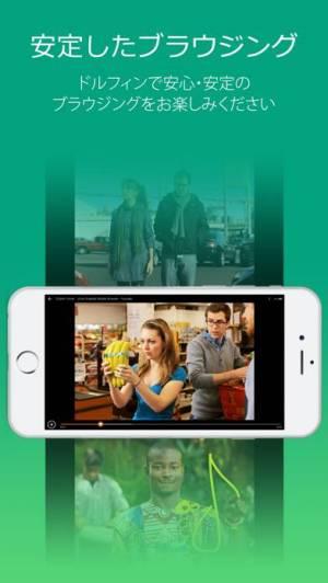 iPhone、iPadアプリ「ドルフィン ブラウザ - 簡単なアドブロック & 高速ウェブ検索」のスクリーンショット 2枚目