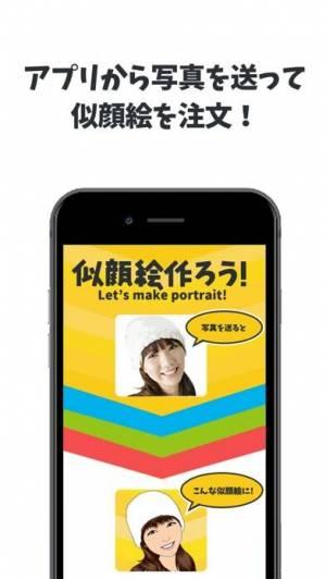 iPhone、iPadアプリ「似顔絵作ろう!」のスクリーンショット 1枚目