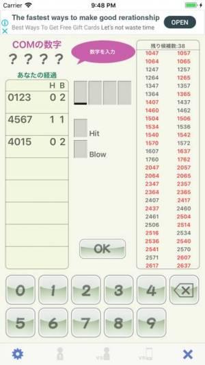 iPhone、iPadアプリ「対戦Hit&Blow」のスクリーンショット 5枚目