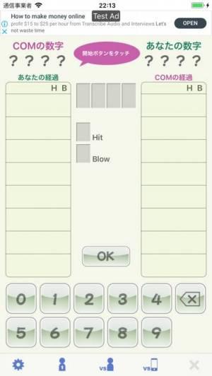 iPhone、iPadアプリ「対戦Hit&Blow」のスクリーンショット 1枚目