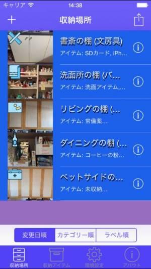 iPhone、iPadアプリ「収納リスト」のスクリーンショット 1枚目