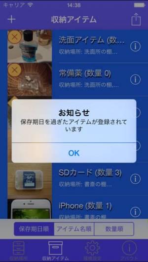 iPhone、iPadアプリ「収納リスト」のスクリーンショット 5枚目