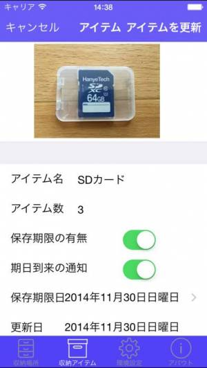 iPhone、iPadアプリ「収納リスト」のスクリーンショット 3枚目