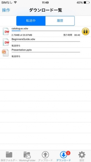 iPhone、iPadアプリ「DocuWorks Folder」のスクリーンショット 3枚目