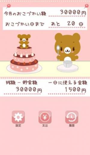 iPhone、iPadアプリ「おこづかい帳 ~可愛く!!簡単!!おこづかい管理~」のスクリーンショット 1枚目