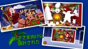 iPhone、iPadアプリ「クリスマスジグソーパズル123 - 子供用の楽しい言語学習ゲーム」のスクリーンショット 4枚目