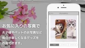 iPhone、iPadアプリ「オリジナルスマホケースを作ろう「デザインケース」」のスクリーンショット 3枚目