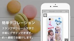 iPhone、iPadアプリ「オリジナルスマホケースを作ろう「デザインケース」」のスクリーンショット 4枚目