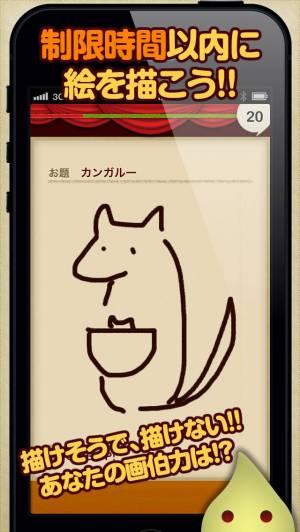 iPhone、iPadアプリ「PicTack うろおぼえ画伯」のスクリーンショット 1枚目