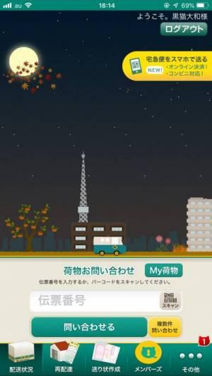 iPhone、iPadアプリ「クロネコヤマト公式アプリ」のスクリーンショット 1枚目