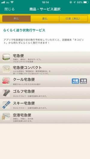 iPhone、iPadアプリ「クロネコヤマト公式アプリ」のスクリーンショット 3枚目