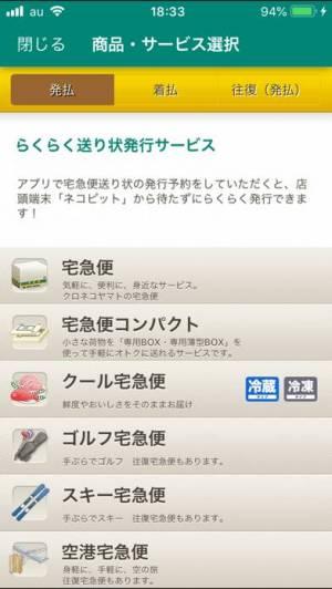iPhone、iPadアプリ「クロネコヤマト公式アプリ」のスクリーンショット 4枚目