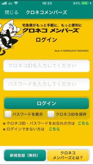 iPhone、iPadアプリ「クロネコヤマト公式アプリ」のスクリーンショット 5枚目