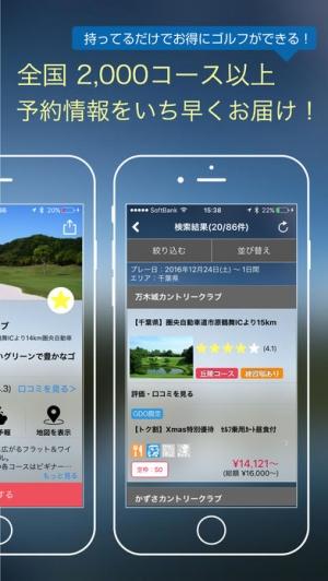 iPhone、iPadアプリ「ゴルフ場予約 -GDO(ゴルフダイジェスト・オンライン)-」のスクリーンショット 2枚目